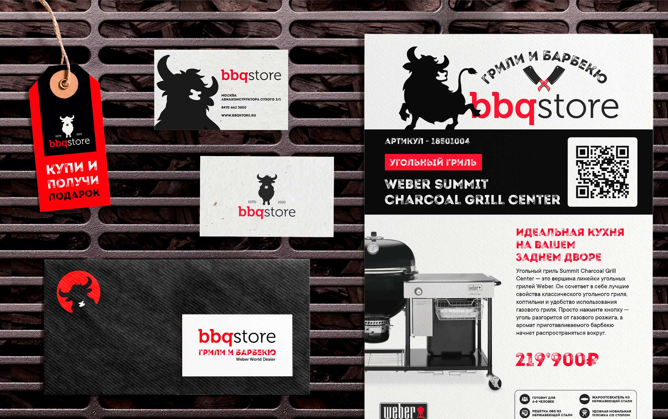 BBQ Store